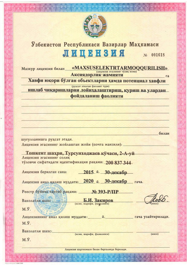 Лицензия на СМР_page-0001