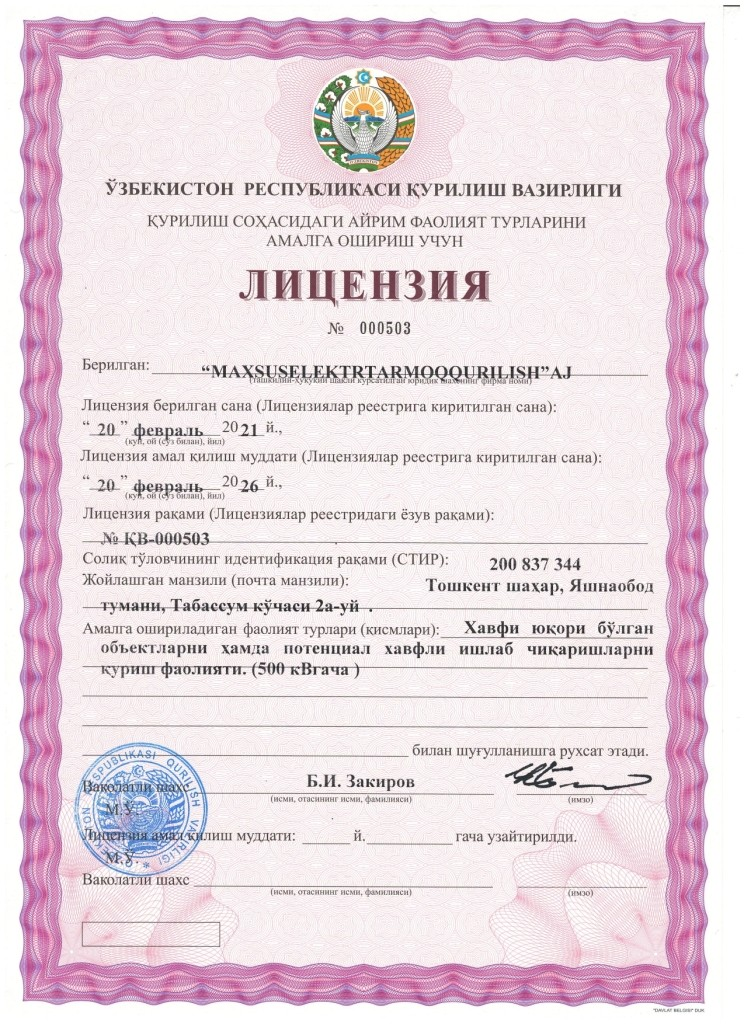 Лицензия_page