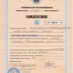 licenziya_torgovlya-724x1024