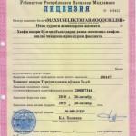 litsensiya_smr-716x1024